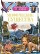 Мифические существа. Детская энциклопедия Росмэн